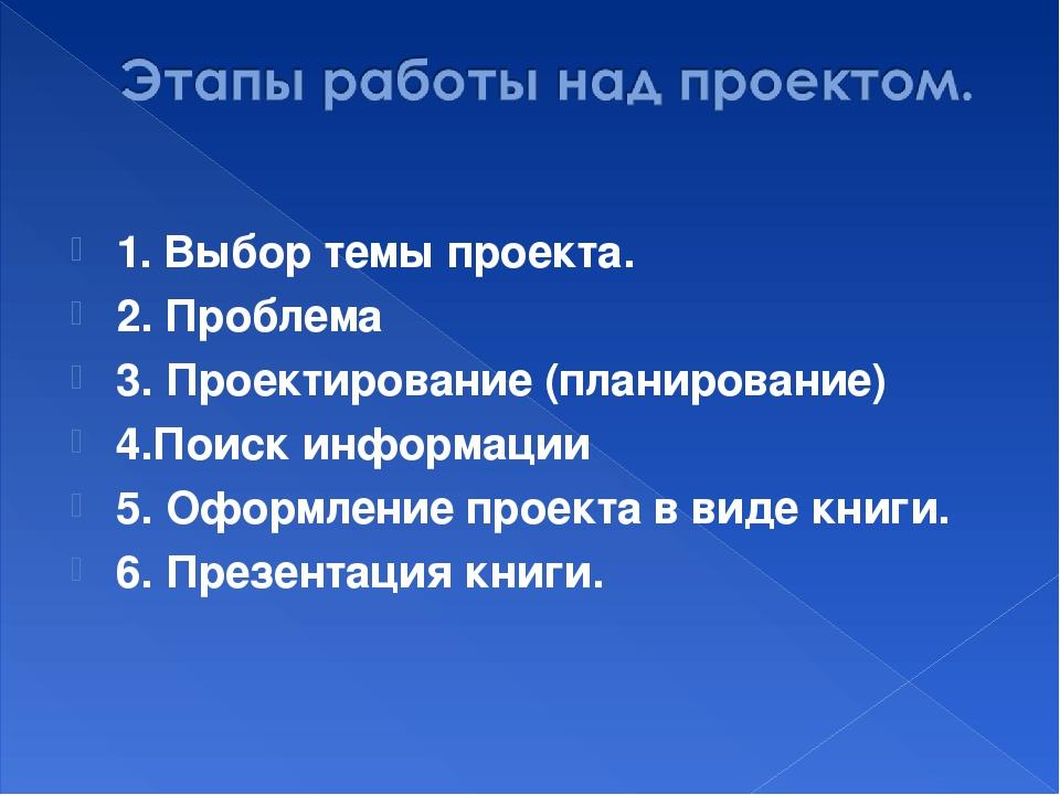 1. Выбор темы проекта. 2. Проблема 3. Проектирование (планирование) 4.Поиск и...