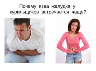 Почему язва желудка у курильщиков встречается чаще?