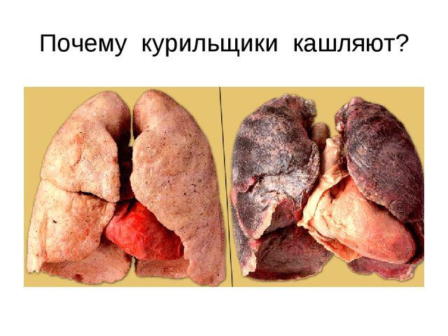Почему курильщики кашляют?