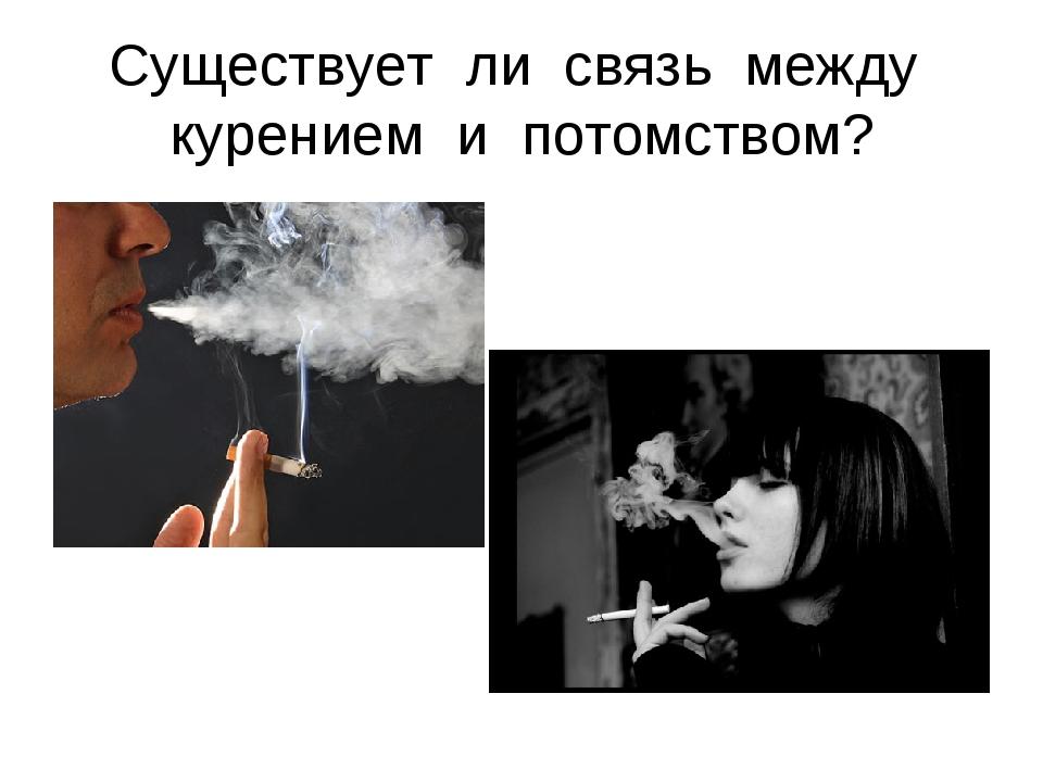Существует ли связь между курением и потомством?