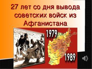 27 лет со дня вывода советских войск из Афганистана