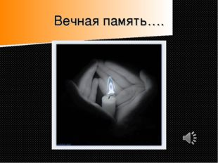 Вечная память….