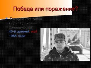 Победа или поражение? Генерал-лейтенант Борис Громов— командующий 40-й армие