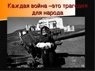 Каждая война –это трагедия для народа