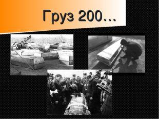 Груз 200…
