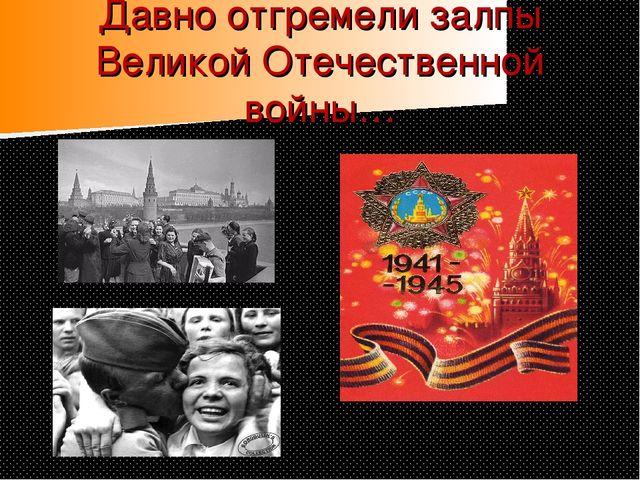 Давно отгремели залпы Великой Отечественной войны…