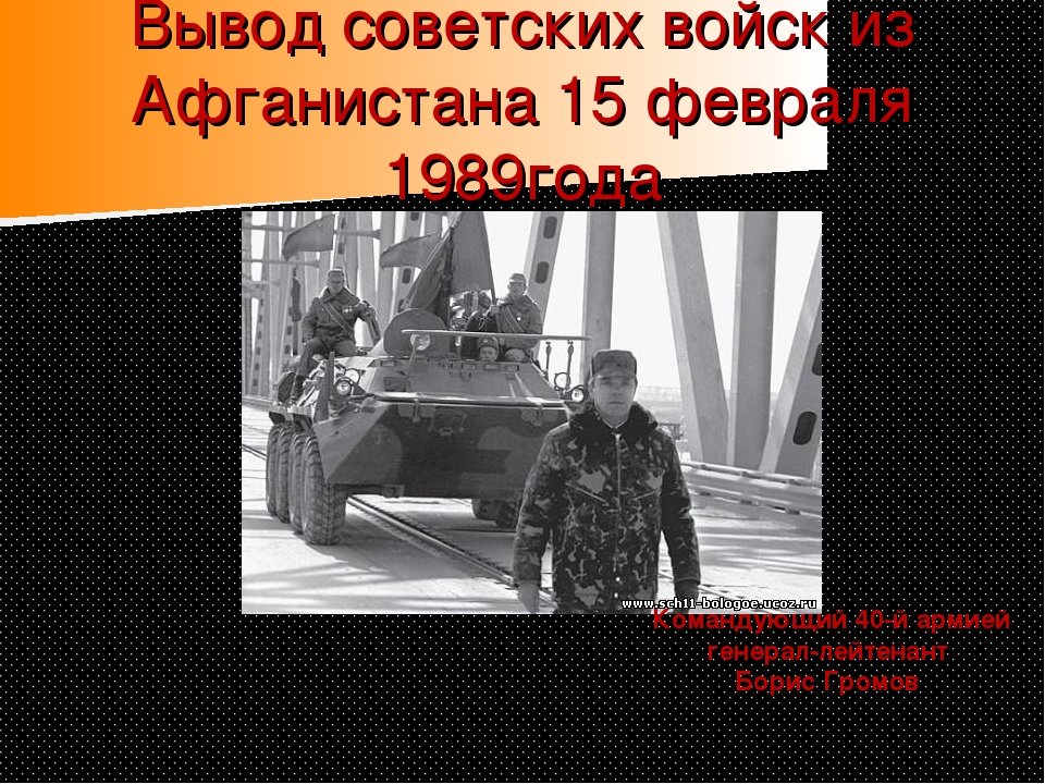 Вывод советских войск из Афганистана 15 февраля 1989года Командующий 40-й арм...