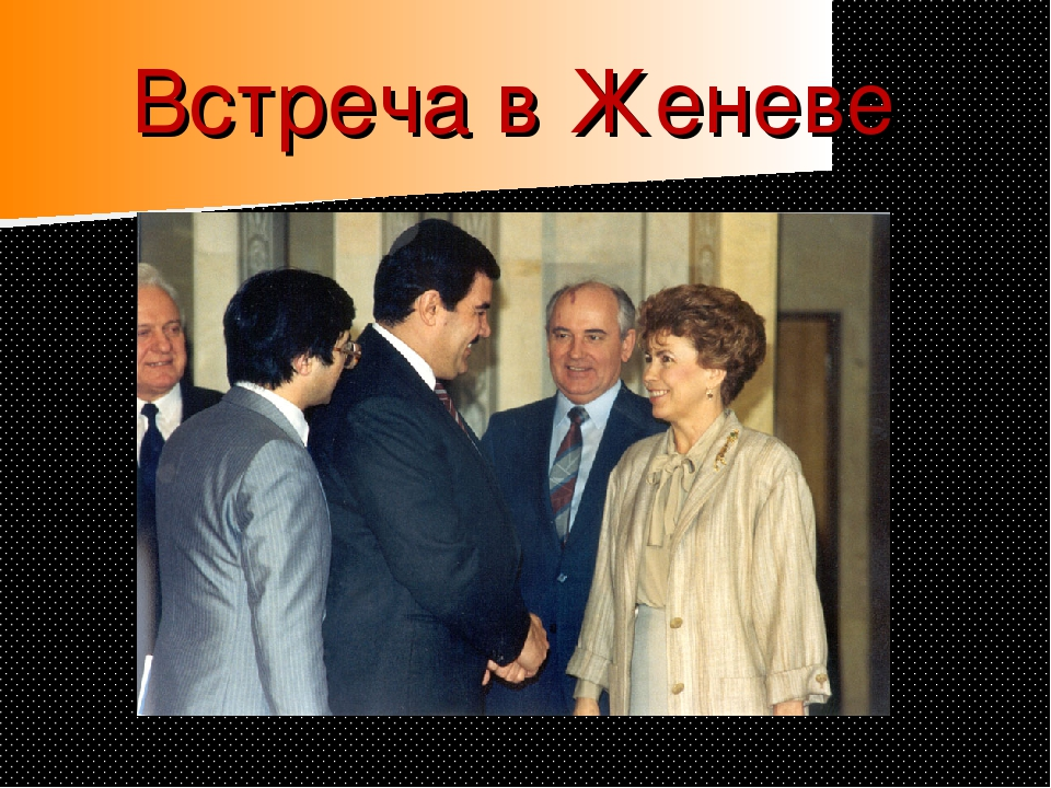 Встреча в Женеве