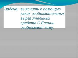 Задача: выяснить с помощью каких изобразительных выразительных средств С.Есен
