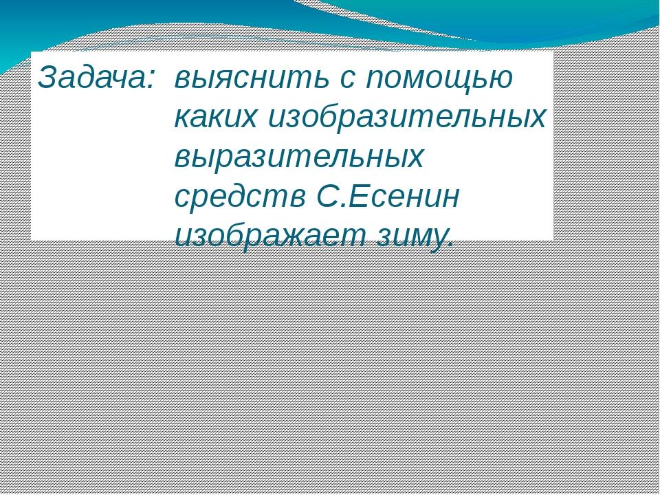 Задача: выяснить с помощью каких изобразительных выразительных средств С.Есен...