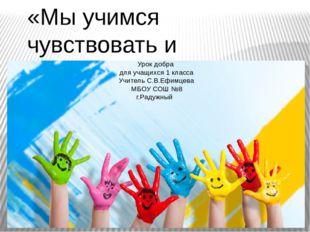 «Мы учимся чувствовать и понимать друг друга» Урок добра для учащихся 1 класс