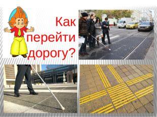 Как перейти дорогу?