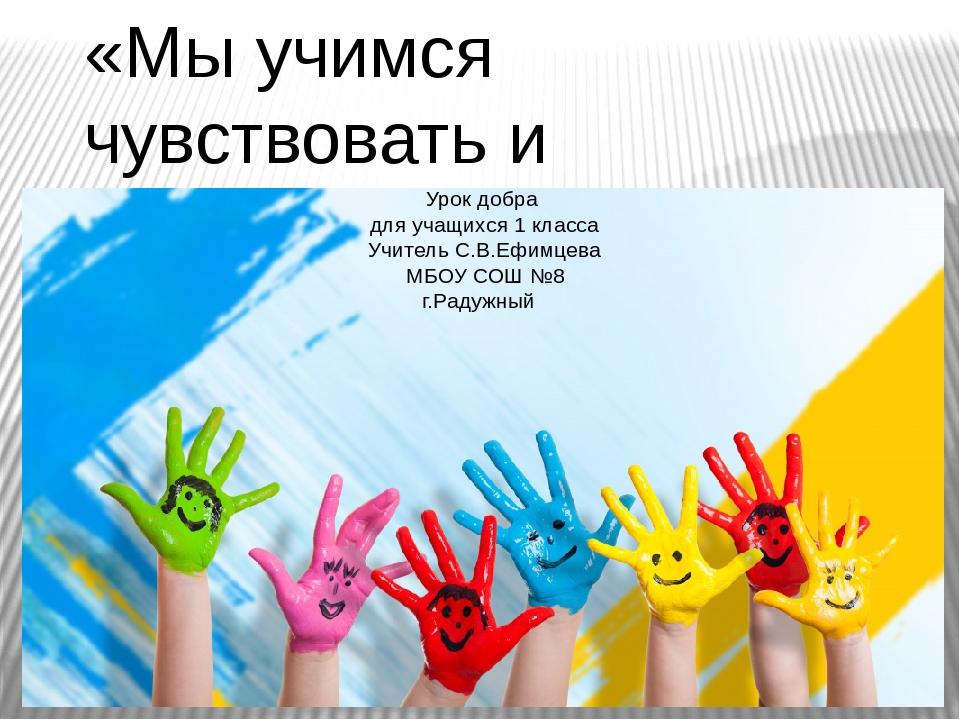 «Мы учимся чувствовать и понимать друг друга» Урок добра для учащихся 1 класс...