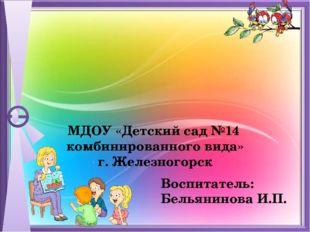 ПРЕДМЕТНО- РАЗВИВАЮЩАЯ СРЕДА В ГРУППЕ МДОУ «Детский сад №14 комбинированного