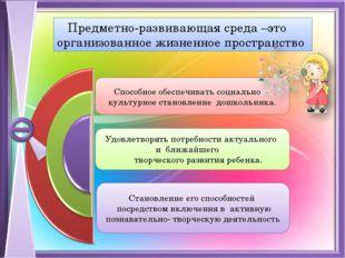 Предметно-развивающая среда –это организованное жизненное пространство Спосо