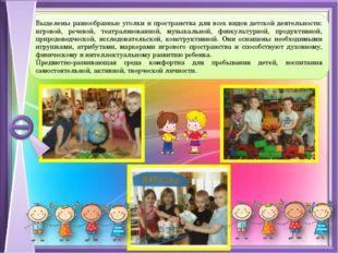 Выделены разнообразные уголки и пространства для всех видов детской деятельно