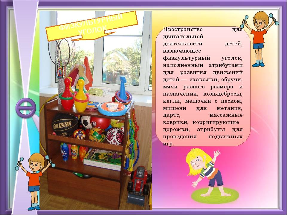 Пространство для двигательной деятельности детей, включающее физкультурный у...