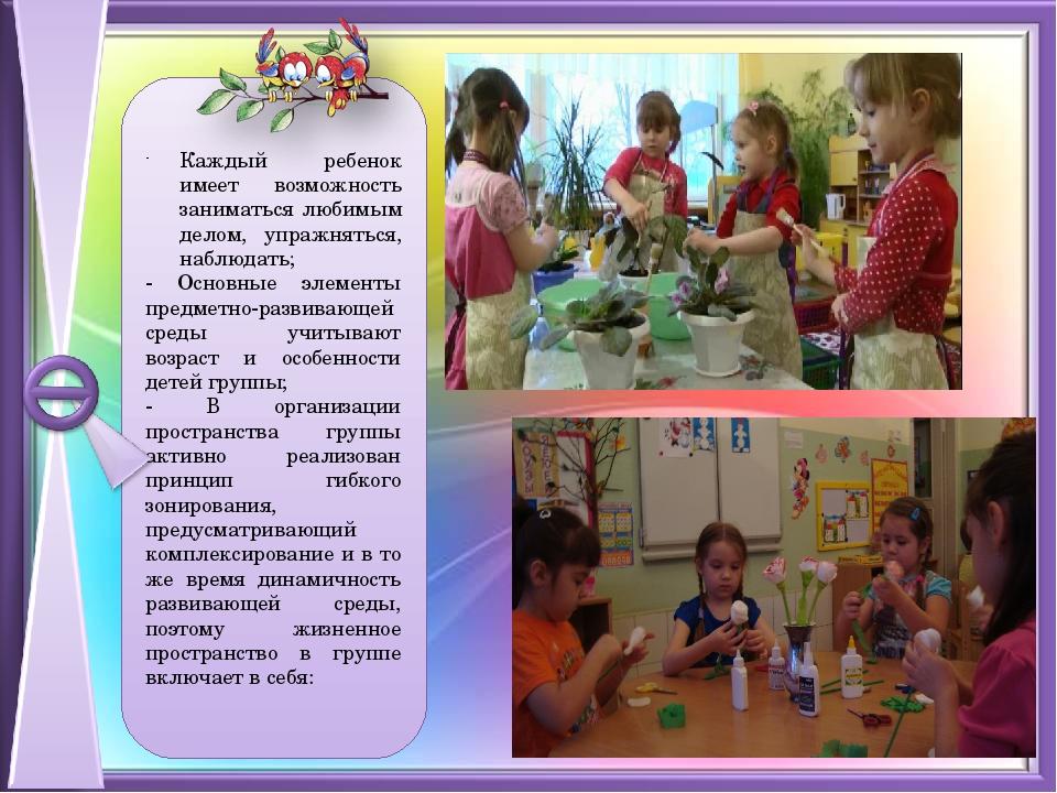 Каждый ребенок имеет возможность заниматься любимым делом, упражняться, наблю...