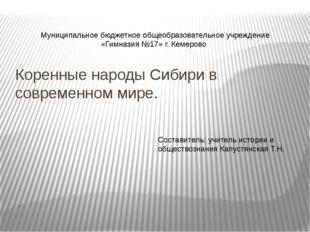 Коренные народы Сибири в современном мире. Муниципальное бюджетное общеобразо