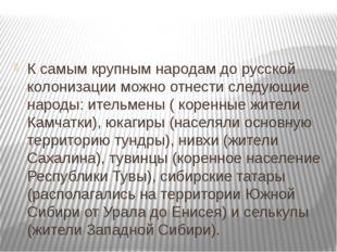 К самым крупным народам до русской колонизации можно отнести следующие народ