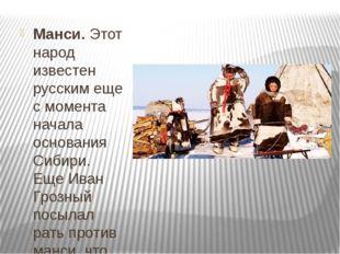 Манси.Этот народ известен русским еще с момента начала основания Сибири. Ещ