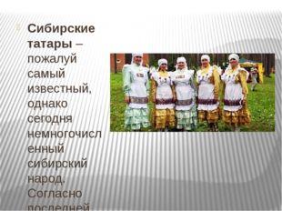 Сибирские татары– пожалуй самый известный, однако сегодня немногочисленный