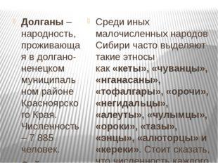 Долганы– народность, проживающая в долгано-ненецком муниципальном районе Кр