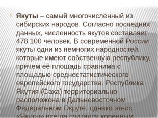 Якуты– самый многочисленный из сибирских народов. Согласно последних данных