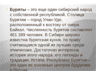 Буряты– это еще один сибирский народ с собственной республикой. Столица Бур