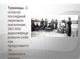 Тувинцы.Согласно последней переписи населения, 263934 идентифицировали себ