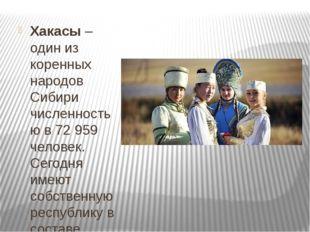 Хакасы– один из коренных народов Сибири численностью в 72959 человек. Сего