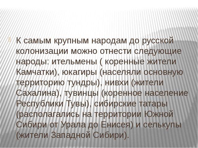 К самым крупным народам до русской колонизации можно отнести следующие народ...