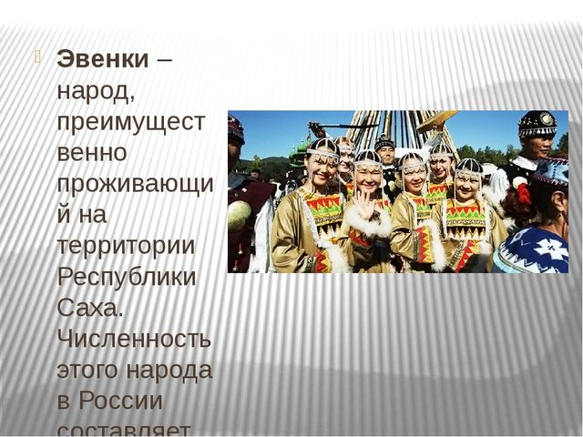Эвенки– народ, преимущественно проживающий на территории Республики Саха. Ч...