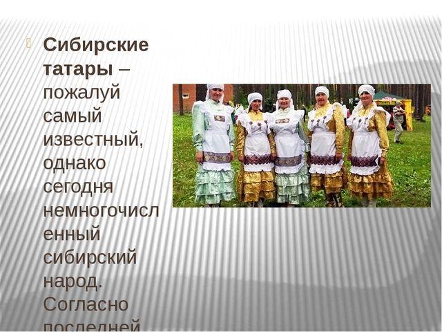 Сибирские татары– пожалуй самый известный, однако сегодня немногочисленный...