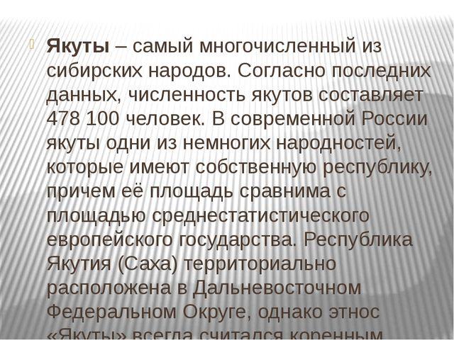 Якуты– самый многочисленный из сибирских народов. Согласно последних данных...