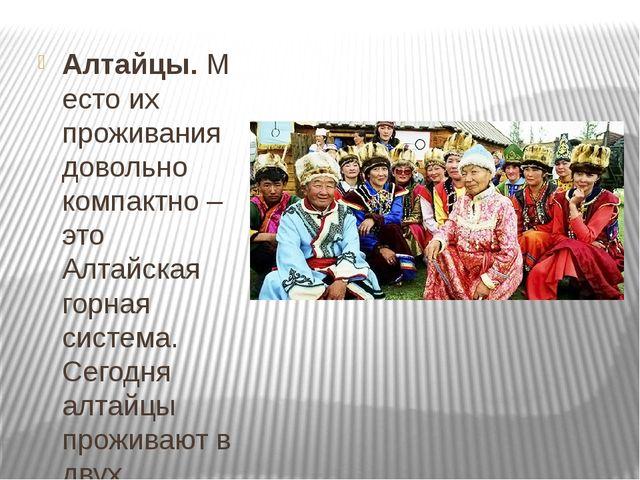 Алтайцы.Место их проживания довольно компактно – это Алтайская горная систе...