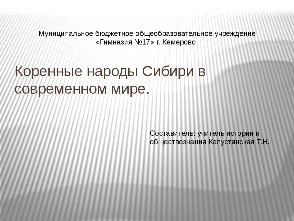 Коренные народы Сибири в современном мире. Муниципальное бюджетное общеобразо...