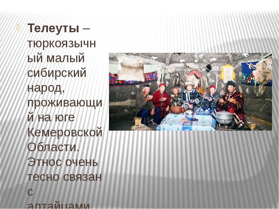 Телеуты– тюркоязычный малый сибирский народ, проживающий на юге Кемеровской...