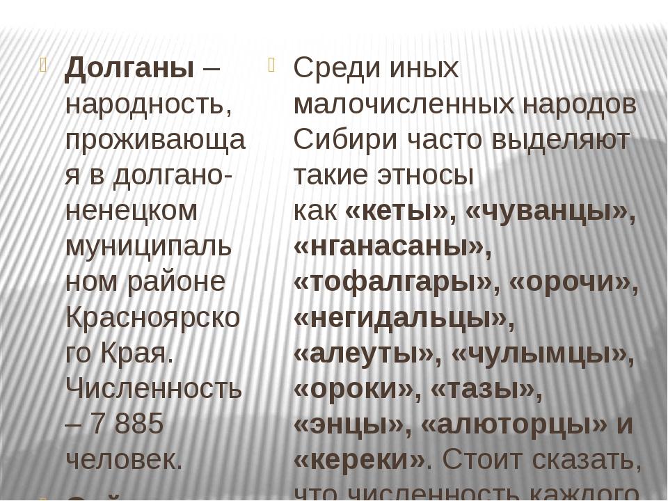 Долганы– народность, проживающая в долгано-ненецком муниципальном районе Кр...