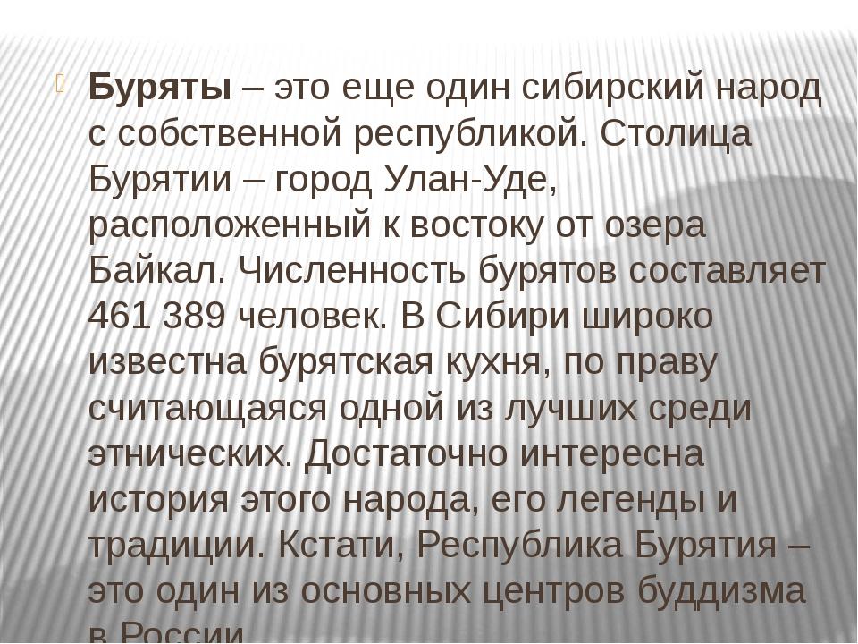 Буряты– это еще один сибирский народ с собственной республикой. Столица Бур...