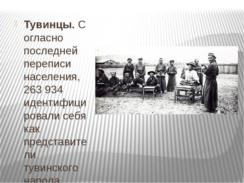 Тувинцы.Согласно последней переписи населения, 263934 идентифицировали себ...