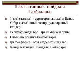Қазақстанның пайдалы қазбалары. Қазақстанның территориясындағы Батыс Сібір жа