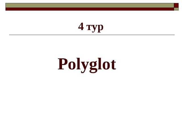 4 тур Polyglot