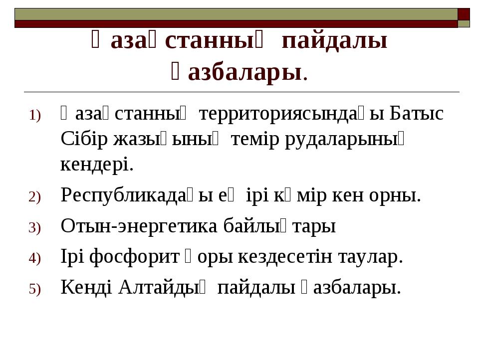 Қазақстанның пайдалы қазбалары. Қазақстанның территориясындағы Батыс Сібір жа...