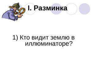 I. Разминка 1) Кто видит землю в иллюминаторе?