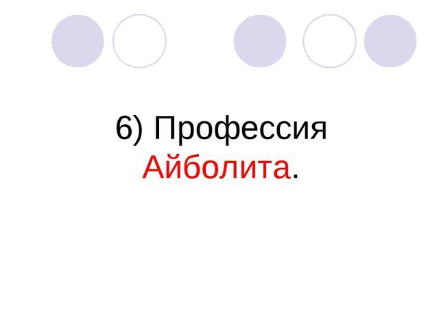 6) Профессия Айболита.