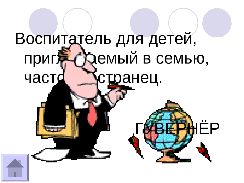 Воспитатель для детей, приглашаемый в семью, часто иностранец. ГУВЕРНЁР