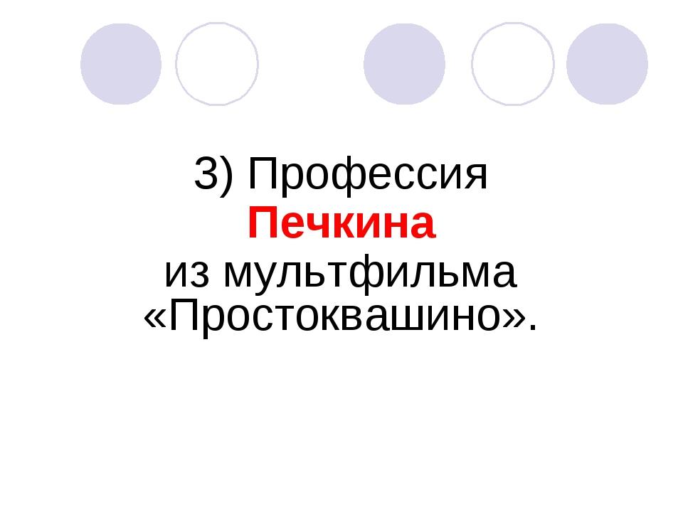 3) Профессия Печкина из мультфильма «Простоквашино».