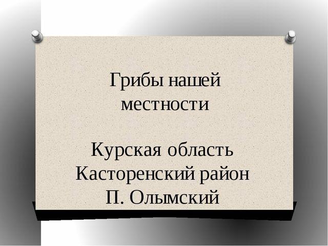 Грибы нашей местности Курская область Касторенский район П. Олымский