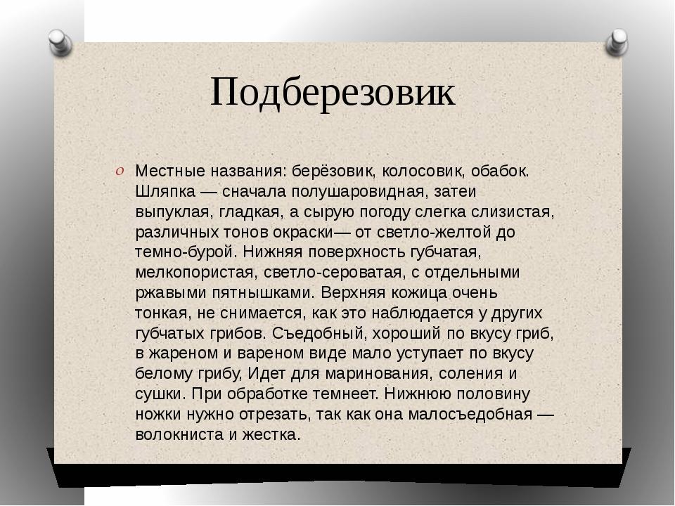 Подберезовик Местные названия: берёзовик, колосовик, обабок. Шляпка — сначала...